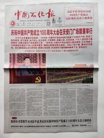 中国石化报2021年7月2日 【8版】