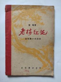 【老树红花】同州梆子的历史-长安书店出版1959年8月第1版第1次印刷