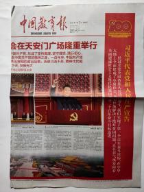中国教育报2021年7月2日 【今日8版】