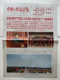 中国纪检监察报2021年7月2日 【8版】