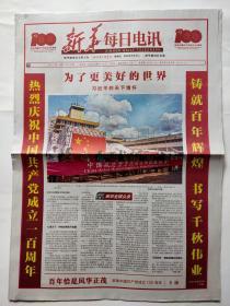 新华每日电讯2021年7月 1日 【 16 版全】