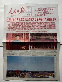 人民日报 2021年7月2日  (20版)