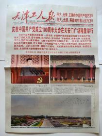 天津工人报2021年7月2日【4版】
