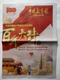 中国教育报2021年7月1日 【今日100版】
