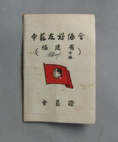 1953年中苏友好协会会员证
