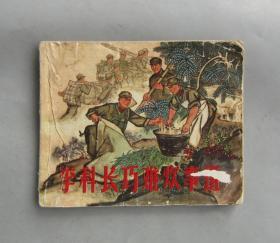 李科长巧难炊事班(1966年6月)