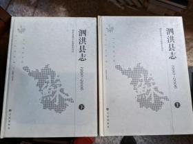 泗洪县志     1990-2006