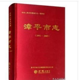 漳平市志   1991-2005