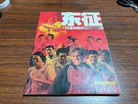 足球周刊特别号 东征.中国首次进军世界杯金册