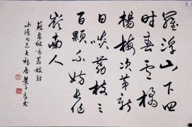 广东省书法家协会常务理事,中国书法家协会会员【黄子厚】书法