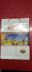 《财富风雲》世界精品纸币、精品硬币集锦、中华人民共和国粮票、布票典藏。