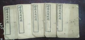 《绘图东周列国》民国线装本,只有五册。卷二.五.六.七.八,有点蛀.卷八没有封底页。