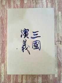 上美50开小精连环画《三国演义补辑》16册