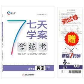 新版春七天学案学练考下册九年级英语人教版RJ课时作业