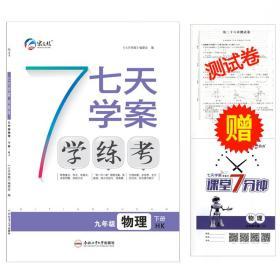 新版春七天学案学练考下册九年级物理沪科版HK课时作业