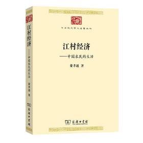 江村经济——中国农民的生活