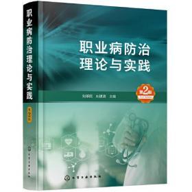 职业病防治理论与实践(第2版)