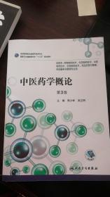 中医药学概论(第3版/高职药学/)