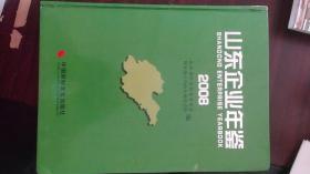 山东企业年鉴2008