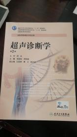 超声诊断学(第2版,高职影像)