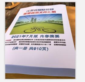 实时更新!!江苏省招标投标重要政策文件汇编  2021年 版    0C23b
