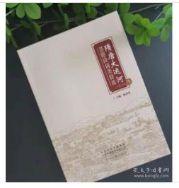《隋唐大运河洛阳段词条释读》 1G30b