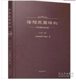 《洛阳民国碑刻 常氏墓园名碑专辑》 1G30b