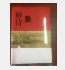 唐诗鉴赏辞典(新一版) 1I18b
