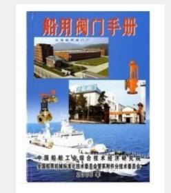 船用阀门设计手册+船舶管系附件手册 1I18b