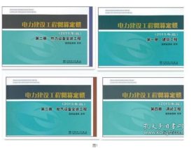 正版包邮 2018年版电力建设工程概算定额全包4册  1J21b