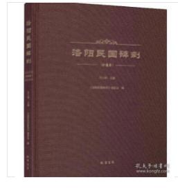 《洛阳民国碑刻(补遗卷)》 1G30b