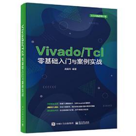 Vivado/Tcl零基础入门与案例实战9787121412516