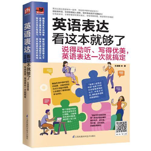 英语表达看这本就够了:说得动听、写得优美,英语表达一次就搞定