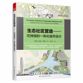 生态社区营造 : 可持续的一体化城市设计