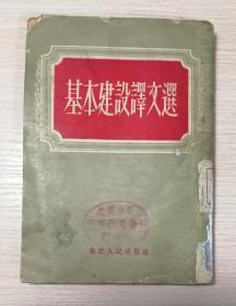《基本建设译文选》(东北人民出版社1953年6月一版一印)