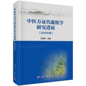 中医方证代谢组学研究进展(2020年卷)