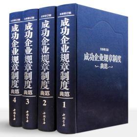 成功企业规章制度典范(豪华布面)
