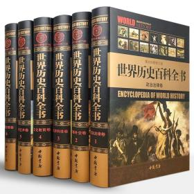 世界历史百科全书(精华本)
