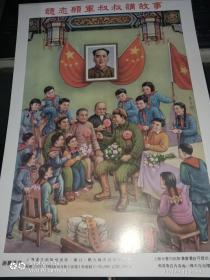 宣传画(听志愿军叔叔讲故事)