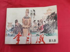 连环画:李自成(九),天津版