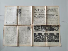 中国青年报1982年9月14日(十二届一中全会选出领导人)