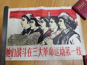 8开宣传画:她们战斗在三大革命运动第一线(山东新闻图片社)