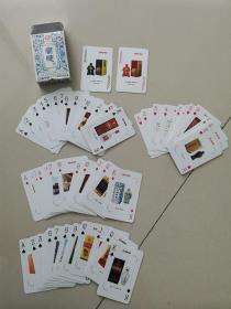 兰陵美酒广告扑克牌一副54张全(每张都有酒的图片)