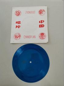 小薄膜唱片:节日的天山(大提琴独奏)、情深谊长(弦乐四重奏)(1张2面)