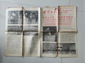 大众日报1978年3月6日(五届人大一次会议胜利闭幕,通过中华人民共和国宪法)