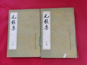 元稹集(全二册),竖版繁体