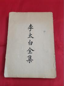 四部备要-集部:李太白诗集(无封皮封底)
