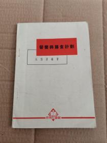营养与膳食计划(1952年初版)