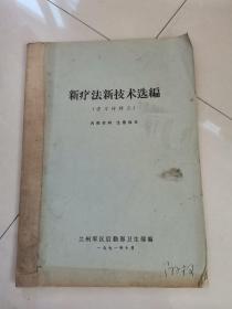 新疗法新技术选编(学习材料三)