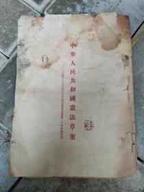 1954年中华人民共和国宪法草案(品差)